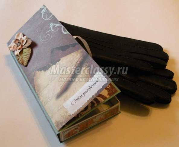Подарочная коробочка для перчаток мужчине. Мастер класс с фото